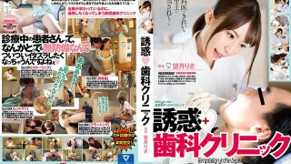 CMD-022 Temptation ◆ Dental Clinic Mochizuki Risa