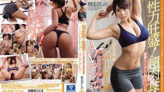 EBOD-672 Vigorous Sex!Super Carnivorous!Muscular Robust Soft Body Neck Body Personal Gym Trainer Suddenly Intense Iki AV Debut Asahina Shinano