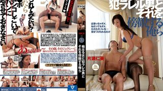 EKW-042 A Woman Who Is A Slut And A Crarer Larel Men And A Sitting By Me Hitomi Katase