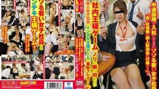 "GS-229 A Young Female Employee Who Has Been Working On A Mid-career Recruitment To A Senior Young Girls Employee ""Shinsei Welcome Party At Our Annual Newcomers' Party"" And A Shameless Female Employee Who Can Not Be Broken By The In-house King Games Nori Shamefully Play With The King's Game!2"
