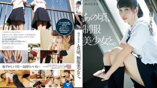 HKD-003 In Those Days, With Uniform Girls. Eri Mizukawa