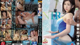 JUY-707 Swimming Classroom Impulsive Flirt Image Of Wife Drowning In The Kindness Of NTR Instructor Imanura Manami