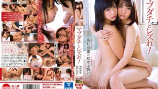 LZDQ-010 Lazy With Mugudachi! Mari Takasugi Aoi Kuriyuki