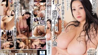 MEYD-450 Frustrated Housing Estate Impregnated With Wife Sweaty Sweaty Inside Creampie Infidelity Minako Minoruko