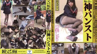 OKP-026 God Pantyhose Emi Susimu Married Woman And Mother, Work Uniform Uniform OL, Etc. Milky Woman's Raw Leg Wrapped In Raw Pantyhose Full Of Clothes Taste The Toes From The Sole Of The Feet!Masturbation, Face Cowfoot And Footjob, Sometimes When You Squeeze In, You Can Do Whatever You Want With A Costume In The Ass!