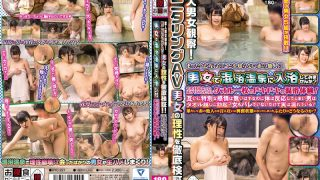 OYC-221 Amateur Men And Women Observe!Monitoring AV Thoroughly Verify The Reason Of Men And Women! !Why Do Not You Take A Bath In A Mixed Bathing Hot Spring With Red Other Men And Women Who Do Not Know Each Other At All?Two People Just Met That Day Experienced A Mixed Bathing Experience With A Single Towel!The Body Reacts Though The Special Emotion Should Not Be Mutually Exchanged, And The Man Towel …