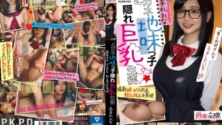 PKPD-040 Circle Female Dating Glasses Eating Hidden Big Breasts Student Shooting O K Gachi Rikao Father Monopoly Exclaimed Daughter High Mule Reunena