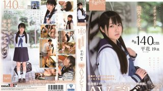 SDAB-076 Height Of 140 Cm Young Girl Falling Into A Feeling Like Ikenai Doing Something. Hirahana (Town Hana) 19 Years Old SOD Exclusive AV Debut