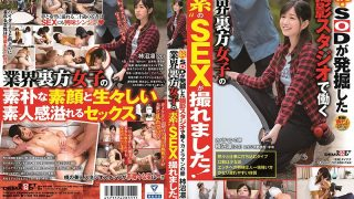"SDMU-924 Continuation · SOD Was Able To Take The SEX Of ""backwards Girls "" Workshop Working At A Photography Studio That Was Discovered! Photographer's Egg Rin Kakinuma (20)"