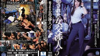 SHKD-824 Female Negotiator 5 Who Was Committed Jessica Jessica