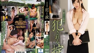 SHKD-825 New Rule Female Teacher Committed Law