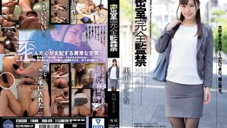 SHKD-826 Closed Room Complete Confinement Selika Kurokawa