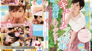 "WANZ-816 Amazing Chin Shabu Shabobotsu Suck! ! Vacuum Blowjob Noiseless AV Debutchi ● If You Give Out A Po Pleasantly Licking And Licking Licking Packed Gypsum Sucking And Sucking! ! ""Er … Is It Usual But Strange?""Cucumised Tattooed Explosive Women's College Pacifier Document Arima Isao"
