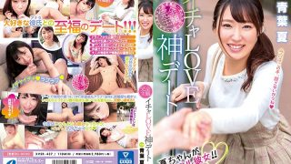 XVSR-437 Icha Love God Date Aoba Summer