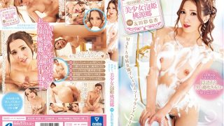 XVSR-438 Welcome To MAX-A Exclusive Actress Premium Soapland Foam Princess Taoyuan Tomoda Ayaka Ayaka