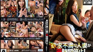 ZEX-363 Frustrated Wife Stops In Reverse Time!All-you-can-eat Cheating With My Husband's Colleague! ! Shinoda Yu