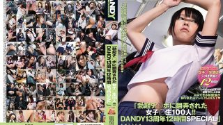 "DANDY-646 ""Girls Who Were At The Mercy Of Erections ○ ○ 100 Students !!DANDY 13th Anniversary 12 Hours SPECIAL """