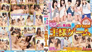 IENE-959 Ugly College College Freshman Students And Men Are The Only King Of The King Games