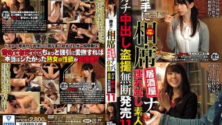 ITSR-064 Arbitrarily Do Not Have A Counterpart Izakayan Nampa Amateur Wife Gachi Cum Shot Voyeur Free Unauthorized Release 11