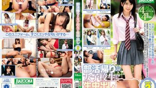 MDB-982 Girls Returning To Club Activities Live Cumshot 2