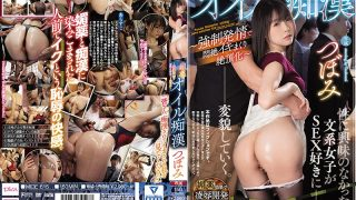 MIDE-615 Aphrodisiac Oil Molesting ~ Crooked Cum Shot By Forced Estrus Crucifixion ~ Tsubomi