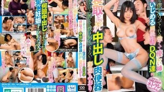 MKON-001 A Strong And Gentle Older Sister Who Always Protects Me Is Snatched By Classmate DQN Who Tease Me And Was Made Meat Meat Toilet But I Am Afraid I Can Not Do Anything … Mimori Ayaba