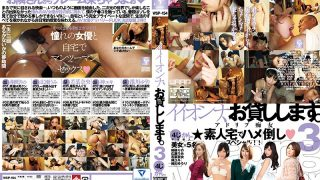 WSP-154 I Will Lend You Eionna.3 4 Hours