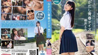 AVOP-442 Naka Dashi Youth Days Tsubaki Emi