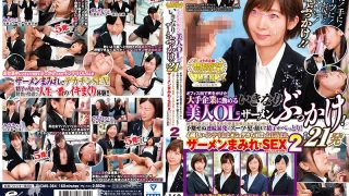 DVDMS-364 General Males And Females Monitoring AV × Magic Mirror Flights Collaboration Plan Suddenly Cum Shot Suddenly To Beautiful OL Who Works For A Big Company Who Spoke At Office Town!A Total Of 21 Ejaculation Suffered By The Quickness Of Ejaculation Sperm Is Sunk To Suits, Hair, Face With Unexpected Continuous Excitement While Helping Men To Improve Premature Ejaculation!Gentle Intelligent Owner ○ … 2