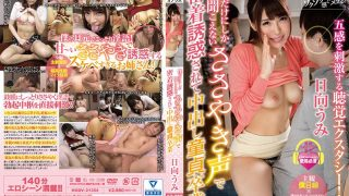 HODV-21354 I Only Hear It Only I'm Tempted To Whisper You In A Whisper Vice Virginity Graduation Graduation Himawari Umi