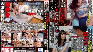 KKJ-087 Seriously (Maji) Konpaku Nampa → Brought In → SEX Voyeur → No Permissions Ikemen Immediate Paco Movie 16