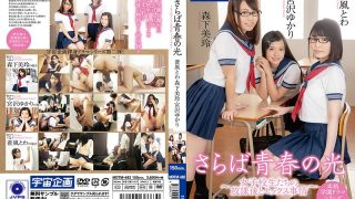 MDTM-482 Farewell To The Seishinen – After School For Girls' School Students And Sex Circumstances – Sawaishi Towa, Morishita Mimori, Miyazaka Yukari