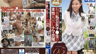 MDTM-486 Famous Private Girls Who Can Not Imagine Anyone Who Can Not Imagine ● Raw Nature Rolled Out Nama Mating 05