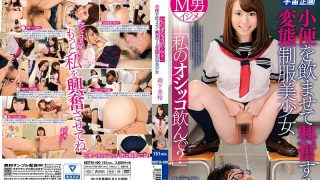 "MDTM-490 ""Drank My Pussy?""Make A Piss And Get Excited Hentai Uniform Pretty Girl Mireshashi Rei"