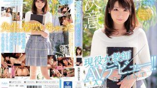 MIFD-064 Active Female Teacher AV Debut! ! Kase Nanaho