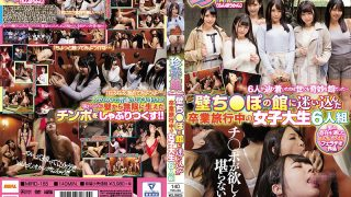 MIRD-185 Ryokan Kai Wall Street ● Girls College 6 People Graduating From Lost Pools