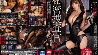 SSNI-409 Secret Agent Investigator Woman Aphrodisiaphics Immortal Limit Torture Special Mikami Yuya