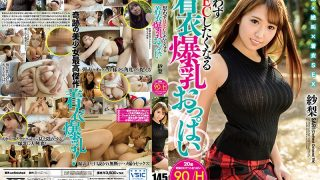 URPW-042 【Clothes Big Tits】 I Want To REC Unintentionally Clothes Big Tits Breasts Arai Kosaka Arai