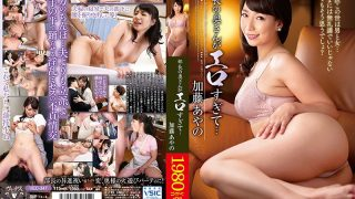 VEC-347 The Director's Wife Is Too Erotic … Ayano Kato
