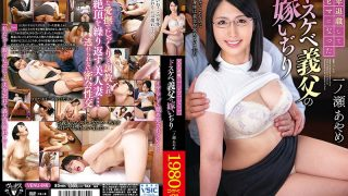 VENU-846 Retired From Retirement Age Daisukebe Father-in-law's Daughter Ichinose Ichinose