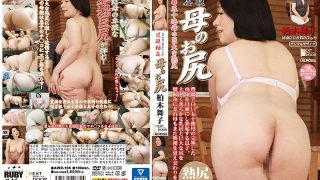 AWD-106 Incest Mother's Ass – Huge Little Midge Of Michijo Mother Kashiwagi Maiko
