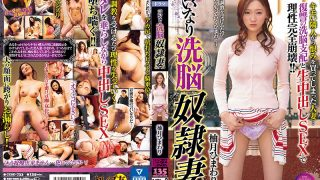 CESD-733 Submarine Brainwashing Slave Wife Yuzu Sunflower
