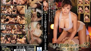 CLUB-548 Yareru Married Crank Massage 23 Cum Inside Negotiation Voyeur