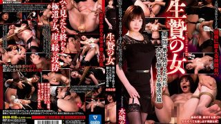 DBER-026 The First Episode Of A Woman Of A Sacrifice: A Woman Who Is Caught In A Woman's Body To Help Her Brother Ms. Mizushiro Nao