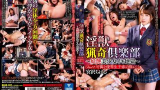 DBER-027 Intense Bobbing Club ~ Beautiful Girl Iki Hell ~ Part 1: Pretty Honor Student, Miserable Thing About Chiharu Miyazawa Chiharu