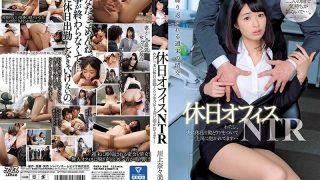 DVAJ-380 Holiday Office NTR ~ I, My Husband Took A Holiday Work And Lied And My Boss Is Holding Me … Nanae Kawakami