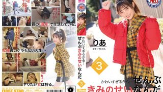 FNEO-014 It's Too Cute … It's All Due To Mr. Risa Osaka
