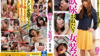 GUN-676 Aiko Mitsuki As A Drinking __-___ ___ 0