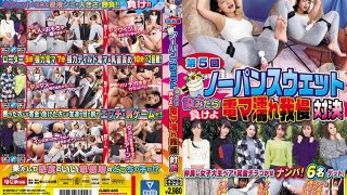 HJMO-400 Let's Lose The 5th No-pan Sweat Stain Electric Wet Getting Embarrassed Confrontation