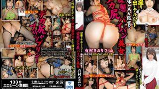 HODV-21363 First Shot Cum Inside Part Time My Hobby Is AV Appreciation Metamorphosis Deca Ass Shaved Beauty Women Arimura Saori